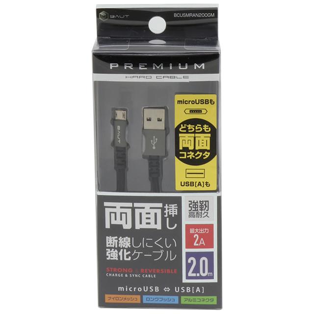 PREMIUM両面microUSBケーブル 2A 2.0m
